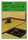 初歩の茶道 炉点前      裏千家茶道教科 点前編(3)
