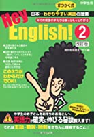 Hey,English!〈2〉