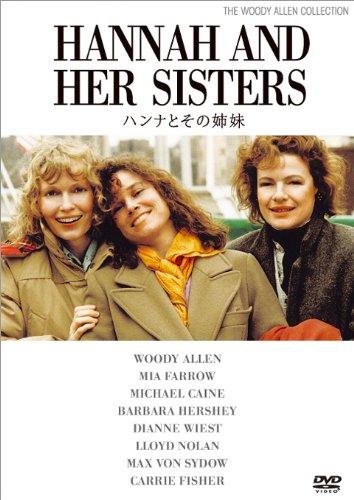 Hannah & Her Sisters [DVD-AUDIO]