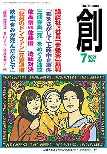 創(つくる) 2021年7月号 (2021-06-09) [雑誌]