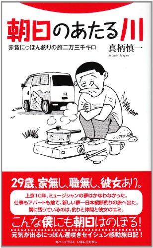 朝日のあたる川―赤貧にっぽん釣りの旅二万三千キロ (フライの雑誌社新書)