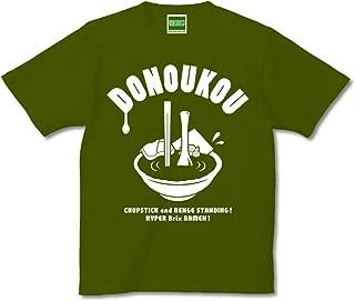 [キテレツTシャツ悪意1000%] DONOUKOU(ド濃厚) Tシャツ 半袖 メンズ ラーメン
