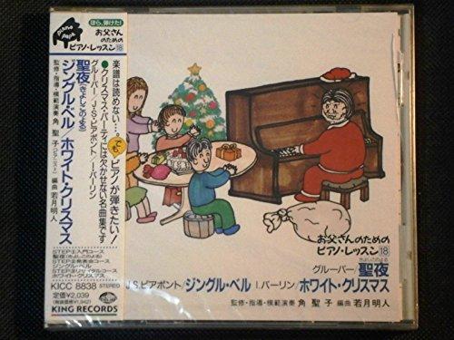 ほら,弾けた!お父さんのためのピアノ・レッスン 18