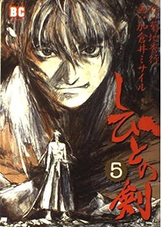 しびとの剣 5 (バーズコミックス)