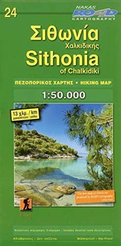 Sithonia 1 : 50 000: of Chalkidiki