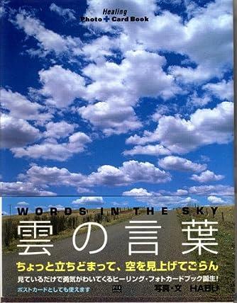 雲の言葉 (Healing Photo+Card Book 2)