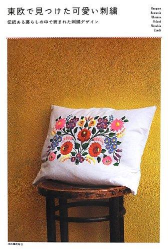 東欧で見つけた可愛い刺繍 ---伝統ある暮らしの中で育まれた刺繍デザイン