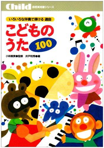 いろいろな伴奏で弾ける選曲こどものうた100 (保育実用書シリーズ)
