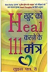 Khud Ko Heal Karne Ke 111 Mantra (Hindi) Kindle Edition