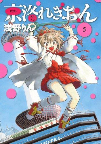 京洛れぎおん 5 (BLADEコミックス)