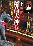 稲荷大神 (イチから知りたい日本の神さま)