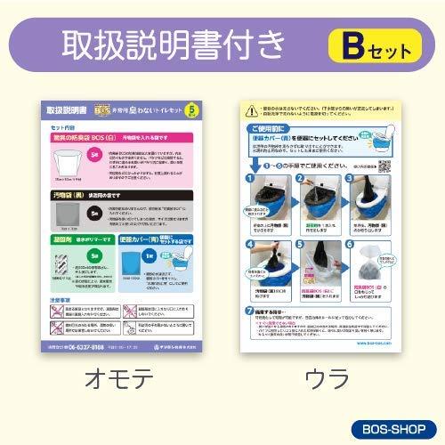 『驚異の防臭袋 BOS (ボス) 非常用 簡易トイレ セット 5回分 (Aセット)』の2枚目の画像