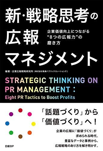 """新・戦略思考の広報マネジメント 企業価値向上につながる""""8つの広報力""""の磨き方"""