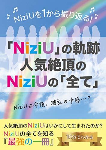 『NiziU』の軌跡 人気絶頂のNiziUの「全て」
