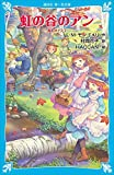 虹の谷のアン 赤毛のアン(7) (講談社青い鳥文庫)