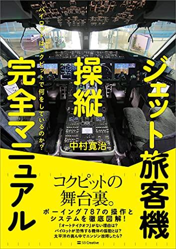 ジェット旅客機操縦完全マニュアル パイロットはコクピットで何をしているのか?