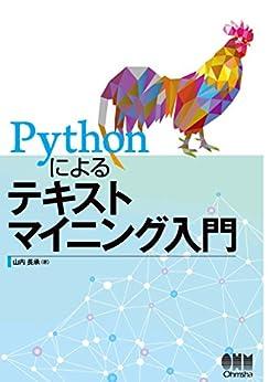 [山内長承]のPythonによるテキストマイニング入門