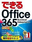 できるOffice 365 Business/Enterprise対応 2016年度版 できるシリーズ