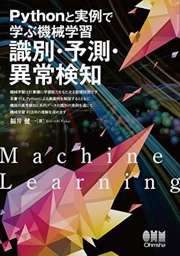 Pythonと実例で学ぶ機械学習: 識別・予測・異常検知