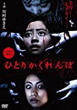 ひとりかくれんぼ 劇場版 [DVD] image