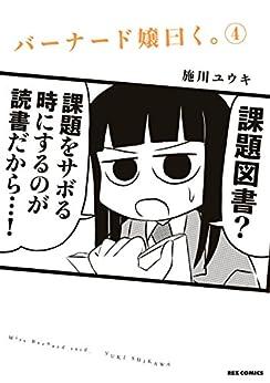 [施川 ユウキ]のバーナード嬢曰く。: 4 (REXコミックス)