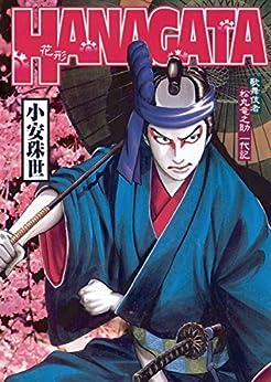 [小安珠世]のHANAGATA (ビッグコミックス)