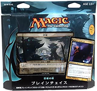 Magic the Gathering JAPANESE Planechase 2012 Deck Night of the Ninja [JAPANESE]