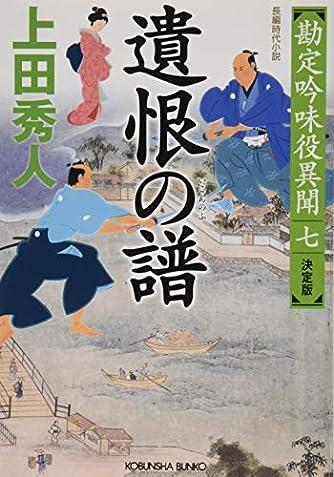 遺恨の譜 決定版 (勘定吟味役異聞(七))