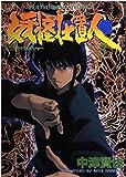 妖怪仕置人 3 (ヤングキングコミックス)