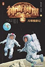 Midnight on the Moon (Magic Tree House, Vol. 8 of 28) (Chinese Edition)