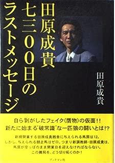 田原成貴7300日のラストメッセージ