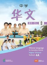 Higher Chinese Language Textbook 4A for Secondary Schools (HCLSS)