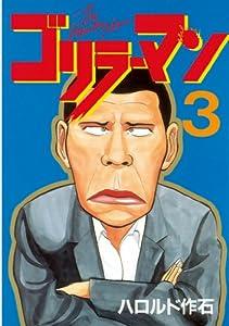 ゴリラーマン 3巻 表紙画像