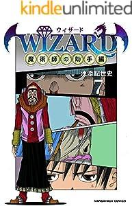 WIZARD/ウィザード -魔術師の助手編- 7巻 表紙画像