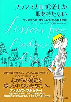 [ジェニファー・L・スコット, 神崎朗子]のフランス人は10着しか服を持たない