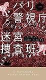 パリ警視庁迷宮捜査班 (ハヤカワ・ポケット・ミステリ)