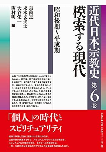 近代日本宗教史 第六巻 模索する現代: 昭和後期~平成期