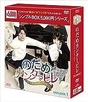 のだめカンタービレ~ネイル カンタービレ DVD-BOX1
