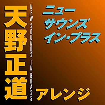 New Sounds In Brass Masamichi Amano Arranged