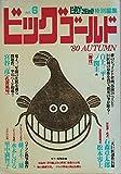 ビッグゴールド NO.6 1980年9月号 ビッグコミック特別編集