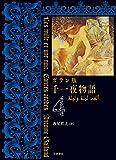 ガラン版 千一夜物語(4)