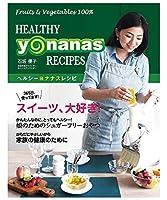 yonanas/『スイーツ、大好き!』 ヘルシーヨナナスレシピ