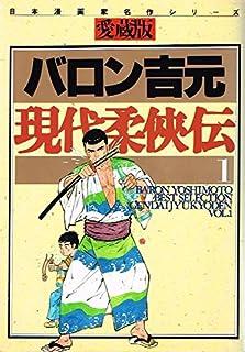 現代柔侠伝―Baron Yoshimoto best selection (1) (さくらコミックス―日本漫画家名作シリーズ)