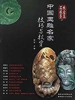 珠宝玉石投资3——中国玉雕名家技巧与投资