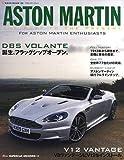 アストンマーティン (NEKO MOOK 1286 ROSSOスーパーカー・アーカイブス 1)