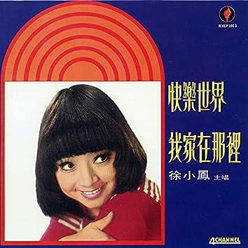 Kuai Le Shi Jie