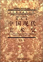 China Series of Art Education: A History of Modern Art China general higher level key materials(Chinese Edition)