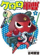 表紙: ケロロ軍曹(9) (角川コミックス・エース) | 吉崎 観音