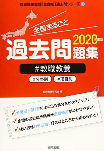 全国まるごと過去問題集教職教養 2020年度版―分野別 項目別 (教員採用試験「全国版」過去問シリーズ)