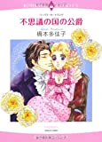不思議の国の公爵 (エメラルドコミックス ロマンスコミックス)